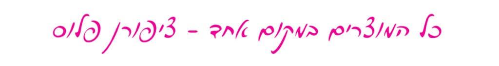 ציפורן פלוס - מוצרים לבניית ציפורניים